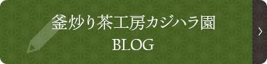 釜炒り茶工房カジハラ園BLOG
